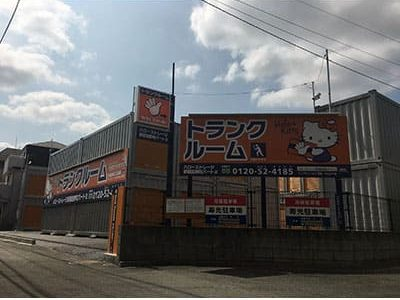 ハローストレージ板橋前野町店2