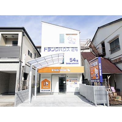 トランクハウス24千住大橋店