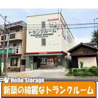 トランクハウス24江東東砂店