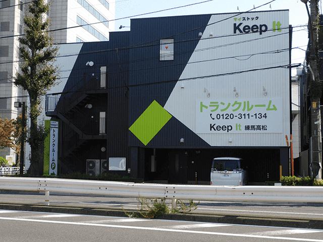 トランクルームのキーピット練馬高松店