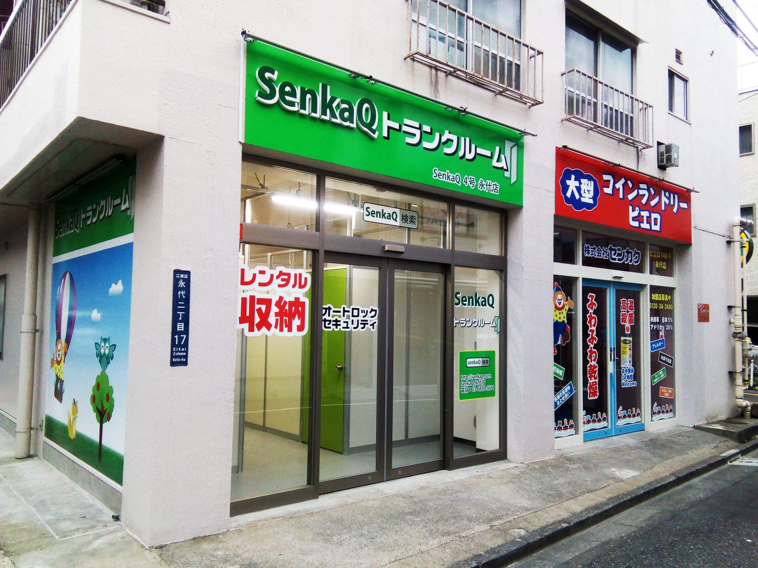 トランクルームセンカク永代(門前仲町)店