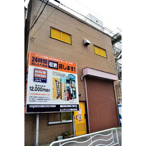 ハローストレージ江東千石二丁目店