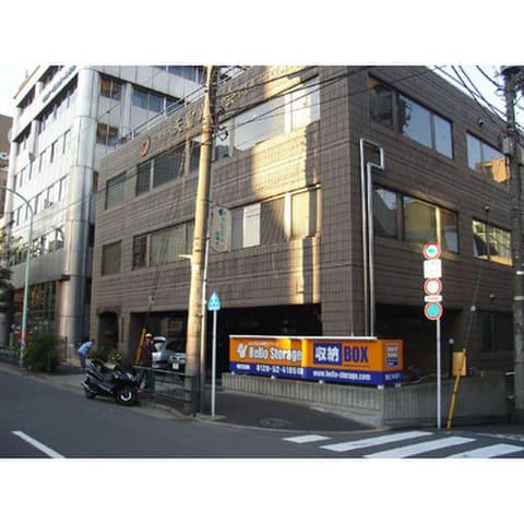 ハローストレージ渋谷松濤1店