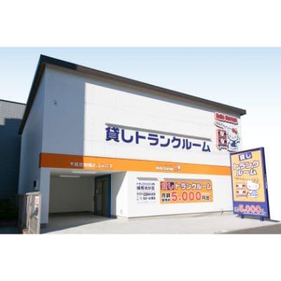 ハローストレージ練馬高松店