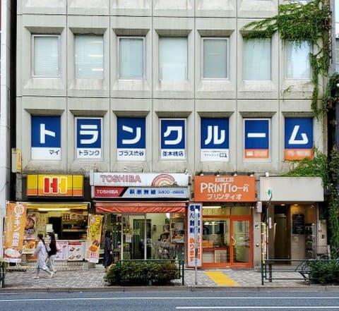 マイトランク渋谷並木橋店