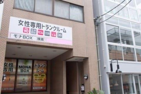 モナBOX渋谷奥渋通り店