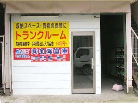 加瀬のトランクルーム江東区東陽町店