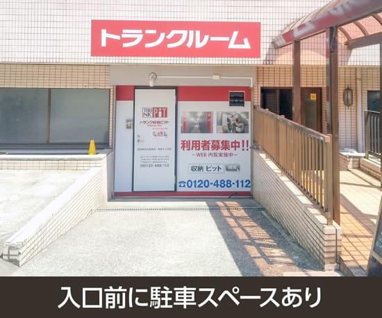 収納ピット桜台駅前店