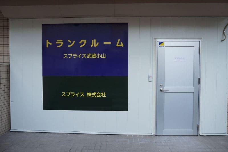 トランクルームスプライス武蔵小山店