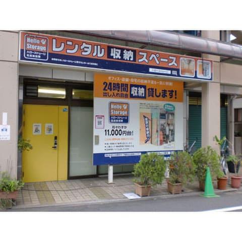 ハローストレージ五反田荏原店