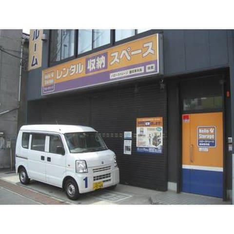 ハローストレージ墨田東向島店
