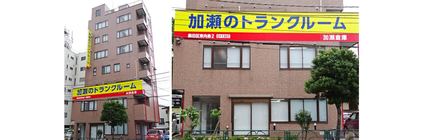 加瀬のトランクルーム東向島2店