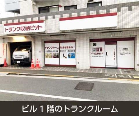 収納ピット品川戸越公園駅東店