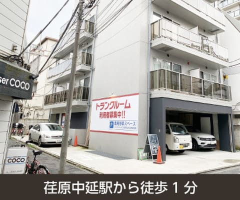 収納ピット品川荏原中延駅前店