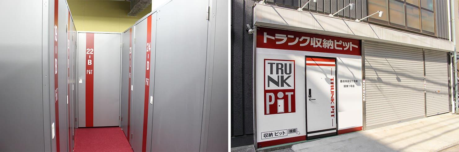 収納ピット墨田向島5丁目店