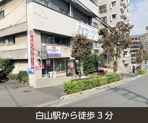 収納ピット文京白山駅前店
