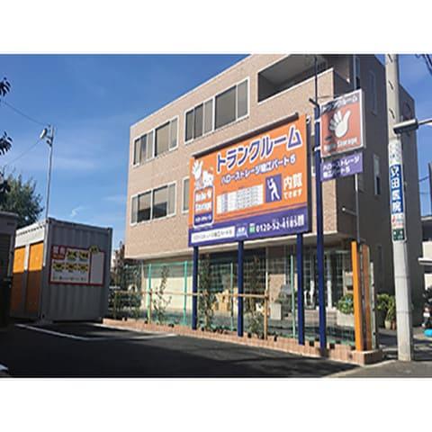 ハローストレージ瑞江5店
