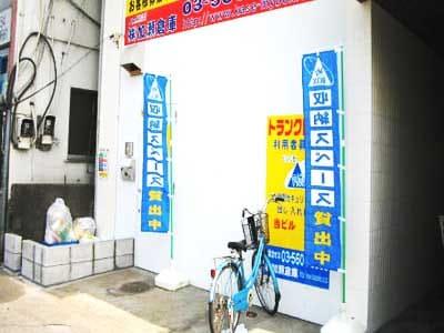 加瀬のトランクルーム江戸川区小松川店