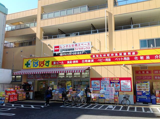 江戸川区役所前ライゼボックス店