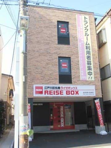 江戸川区松島ライゼボックス店