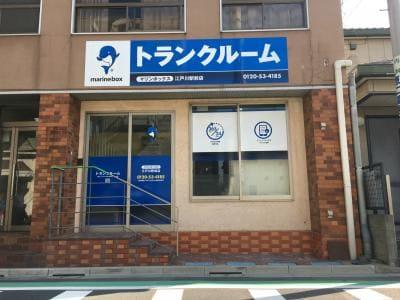 マリンボックス江戸川駅前トランクルーム店
